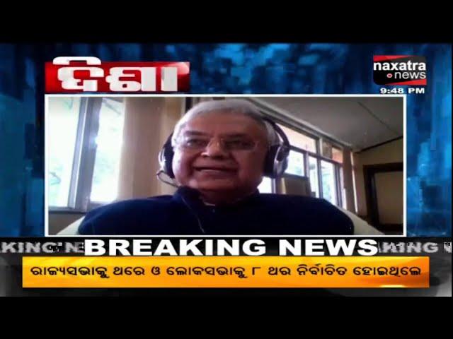 DISHA || Naxatra News