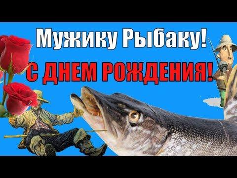🐟Красивые поздравления и пожелания с Днем Рождения Мужчине рыбаку на удачную рыбалку🐠