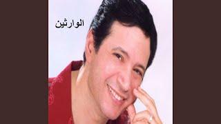 اغاني حصرية Al Arwam تحميل MP3