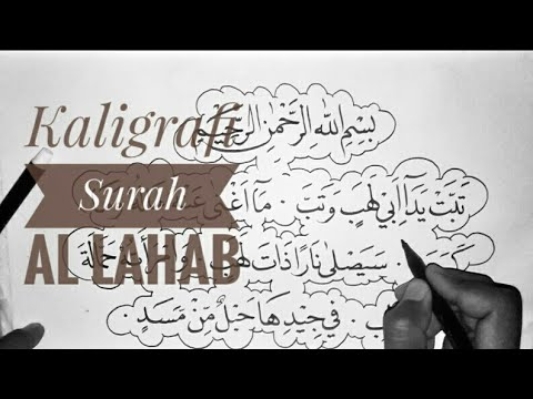 Kaligrafi Surat Al Kautsar Gambar Islami