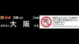JR西日本 パッとビジョンが導入されたら2
