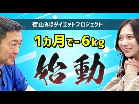 【ダイエット企画】Dr,陰山が現役グラドルを最先端医療でシェイプアップ!【ヤセ菌を注入!】
