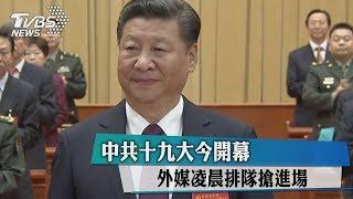 中共19大今開幕 習近平致詞:實現中國夢