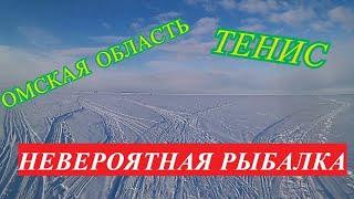 Отчет о рыбалка озеро тенис омская область