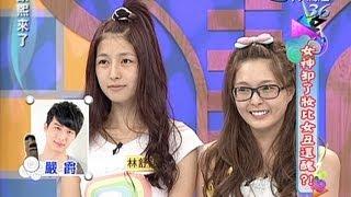 2013.09.24康熙來了完整版 女神卸了妝比女丑還醜?!