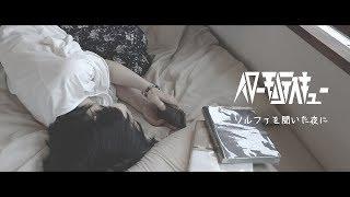 ハローモンテスキュー「ソルファを聞いた夜に」MUSICVIDEO