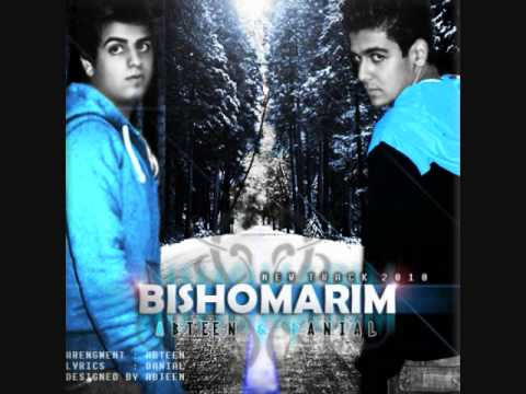 "BISHOMARIM - ABTIN & DANIAL ( FARD BAND ) Exclusive "" YouTube"""