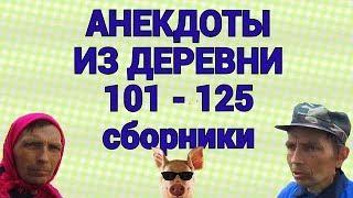 Анекдоты из деревни 101 - 125 сборники