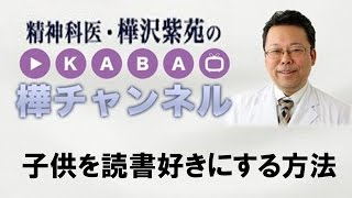 読書術子供を読書好きにする方法精神科医・樺沢紫苑