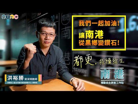 都更持續|南港區推動自主更新工作站 <BR>-財團法人臺北市都市更新推動中心