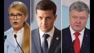 Зеленский, Тимошенко и Порошенко: у кого больше шансов стать президентом Украины