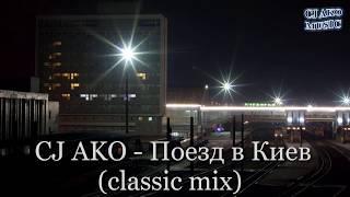 CJ AKO   Поезд в Киев classic mix пиано версия