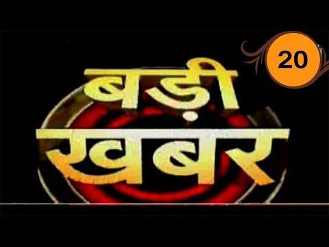 TodayTop 20 News दिन भर की 20 बड़ी ख़बरें   Today latest breaking news in hindi