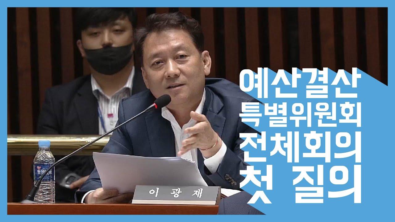 [의정활동] 예결위 첫 전체회의(2020.06.30.)