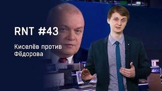 """Киселев против Федорова в """"Вестях Недели"""". RNT #43"""