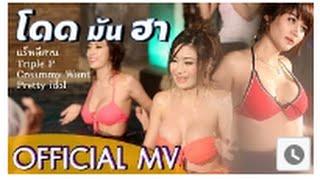 แร็พอีสาน-Triple P-Creammy Want Feat.Pretty idol - โดด มัน ฮา (Official MV) FullHD