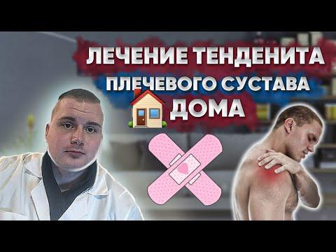 тенденита плечевого сустава - лечение дома