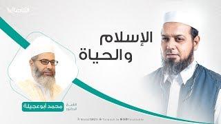 الإسلام والحياة | 24 -08- 2019
