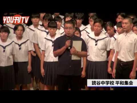 読谷中学校 平和集会 19年6月28日(金)