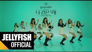 Gugudan (구구단)   '나 같은 애' (A Girl Like Me) Official MV