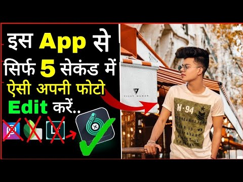 Secret Of Professional Photo Editing Nobody Know's Most Powerful Android App 2019