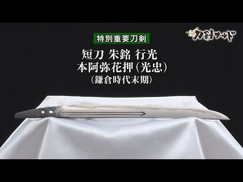短刀 朱銘 行光 本阿弥(花押)の動画