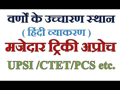 hindi varnmala uchacharan sthan tricky approach(hindi grammar) for upsi,ctet,pcs,etc.