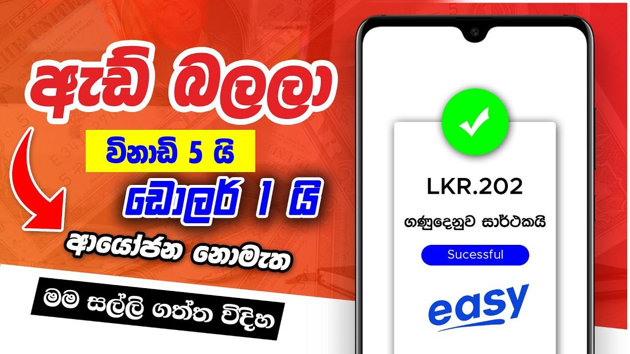 How to make money online|earn money online 10 $ each day|e cash sinhala thumbnail