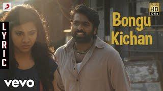 Bongu Kichan - Audio Song - Kadhalum Kadanthu Pogum
