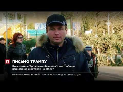, title : 'Константин Ярошенко написал письмо Трампу с просьбой о помиловании'
