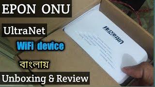 EPON ONU 1GE wifi device Broadband Internet FTTH ULTRANET (Bangla) / YouTube TecH BD