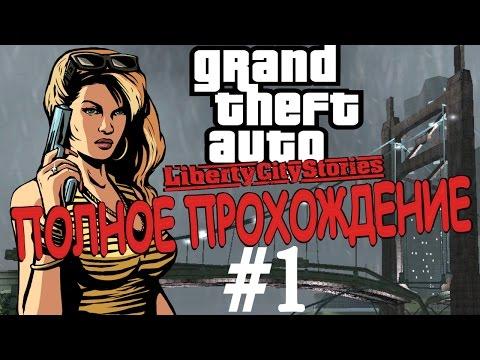 GTA: LIBERTY CITY STORIES. Полное прохождение. #1.