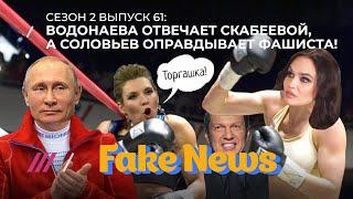 Проникаем на послание Путина: Добров учит работать, остальные мочат Водонаеву / Fake News #60