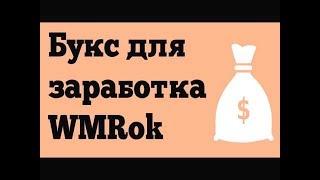 Букс Wmrok  - заработок от 100 рублей без вложений!