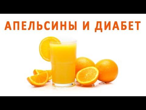 Можно ли апельсины при сахарном диабете?