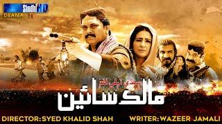 Malik Sain   Sindh TV Tele Film   SindhTVHD Drama
