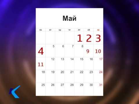 22 04 15  «Как отдыхаем на майские праздники?»