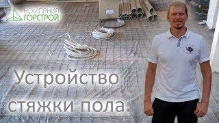 Устройство стяжки пола.  Ремонт квартиры в новостройке  ул.  Зеленина 220 м2 . Часть 2