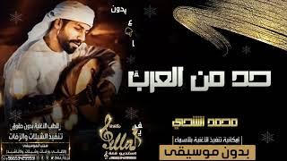 اغاني بدون موسيقى جديده   محمد الشحي   حد من العرب بدون موسيقى   2020 تحميل MP3
