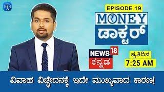 Money Doctor Show: EP19 - Divorce in India - ವಿವಾಹ ವಿಚ್ಛೇದನಕ್ಕೆ ಇದೇ ಮುಖ್ಯವಾದ ಕಾರಣ! News 18 Kannada