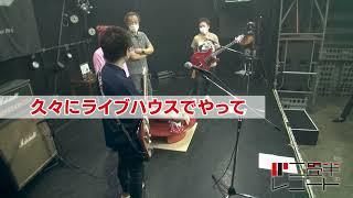 【第65回】音速ライン藤井さんが1年8カ月ぶりのライブハウスでの演奏