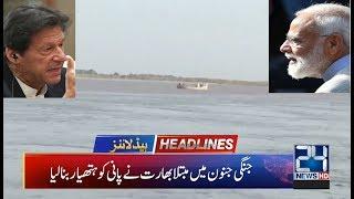 News Headlines | 3:00am | 23 Aug 2019 | 24 News HD