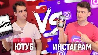 ЮТУБ vs. ИНСТАГРАМ
