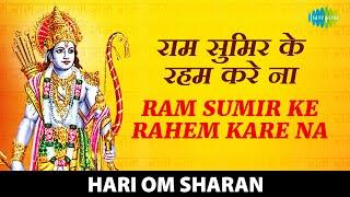 Ram Sumir Ke Rahem | राम सुमिर के   - YouTube