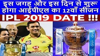 IPL 2019 Scheduled To Be Played In India With A Proposal Start Date Of March 23_D-Cricket