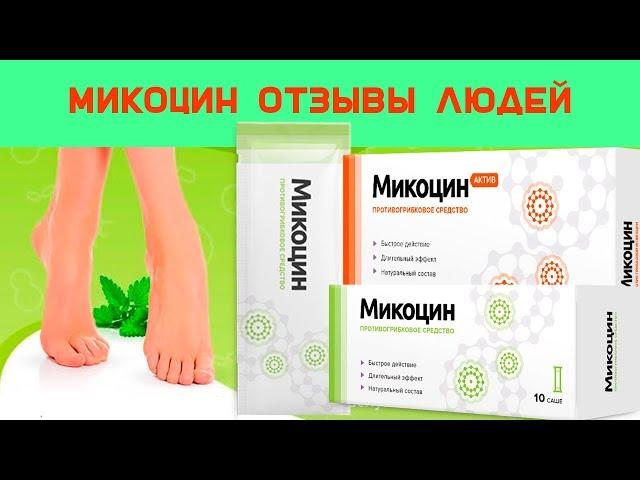 Видео Микоцин