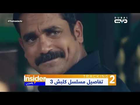 """مؤلف """"كلبش 3"""": أمير كرارة المرشح الوحيد إلى الآن ولن يكون بطلا خارقا"""