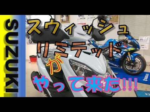 SWISH LIMITED/スズキ 125cc 兵庫県 モトフィールドドッカーズ 神戸店 【MFD神戸店】