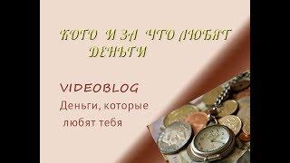Videoblog Деньги, которые любят тебя
