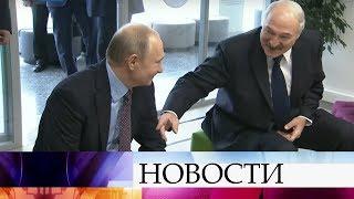 Владимир Путин и Александр Лукашенко подвели итоги трехдневных переговоров.
